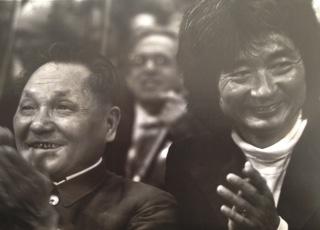1.1 Deng Xiaoping & Seiji Ozawa, 1979